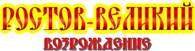 Ростов-Великий. Возрождение